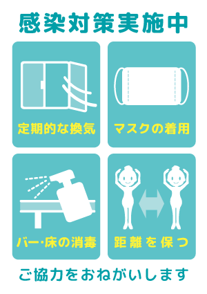 バレエスタジオ用 新型コロナウイルス感染対策(スタッフ・外部PR向け)張り紙イメージ