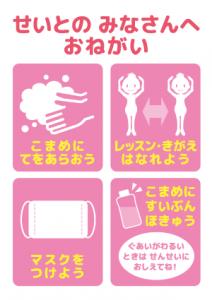 バレエスタジオ用 新型コロナウイルス感染対策(生徒さん向け)張り紙イメージ